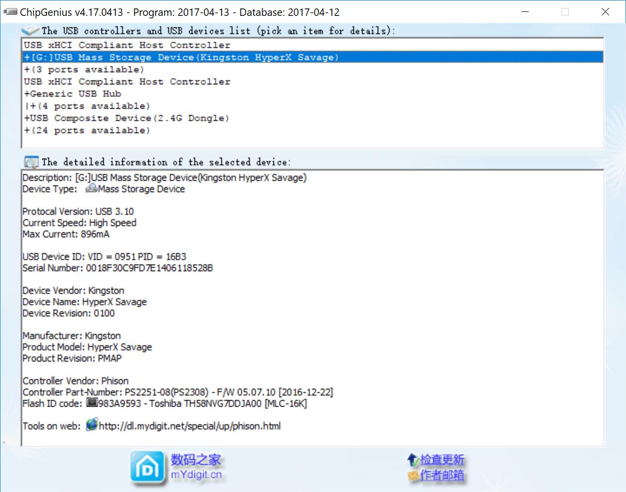 phison ps2307 файлы прошивки